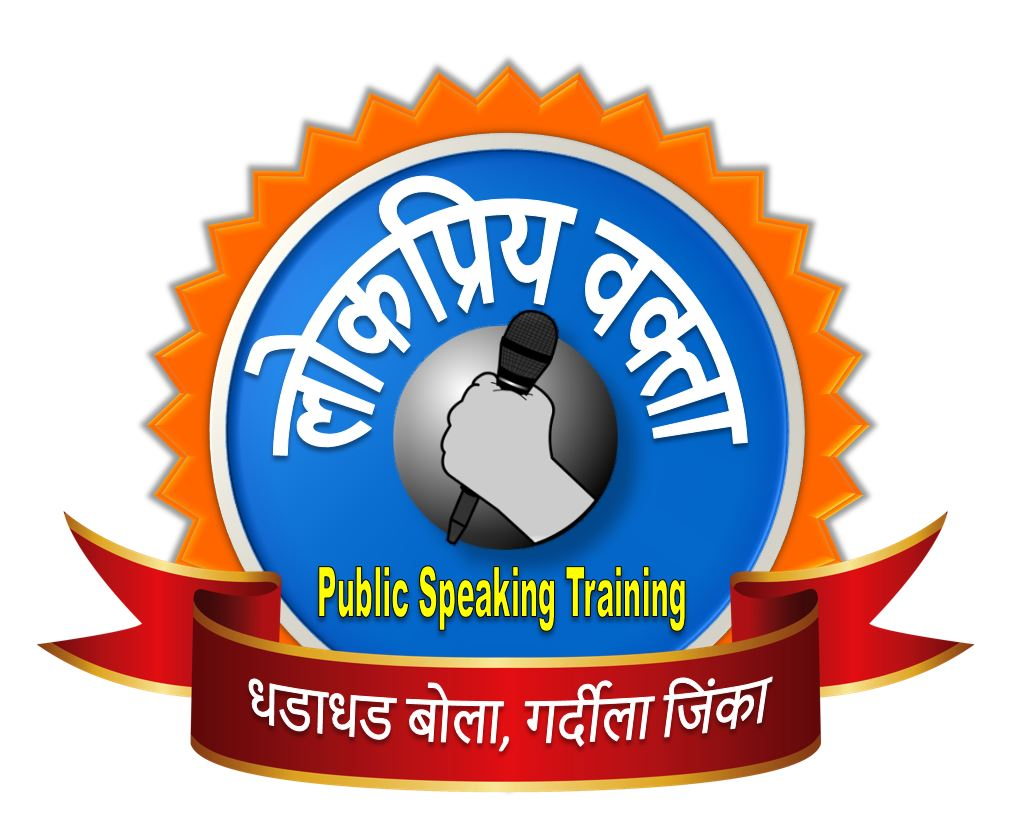PUBLIC SPEAKING COURSE